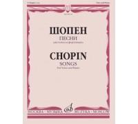 """""""Шопен Ф. Песни для голоса и форепиано."""""""