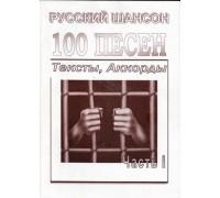 """""""100 песен: Русский шансон. Тексты, аккорды. Часть 1"""""""