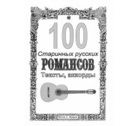 """""""100 старинных романсов"""""""