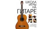 Ноты, самоучители, школы для гитары