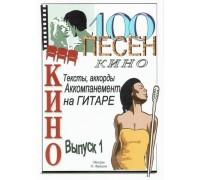 """""""100 песен из кинофильмов"""""""
